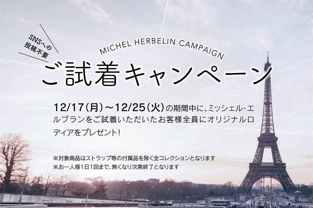 ミッシェル・エルブラン 試着キャンペーン