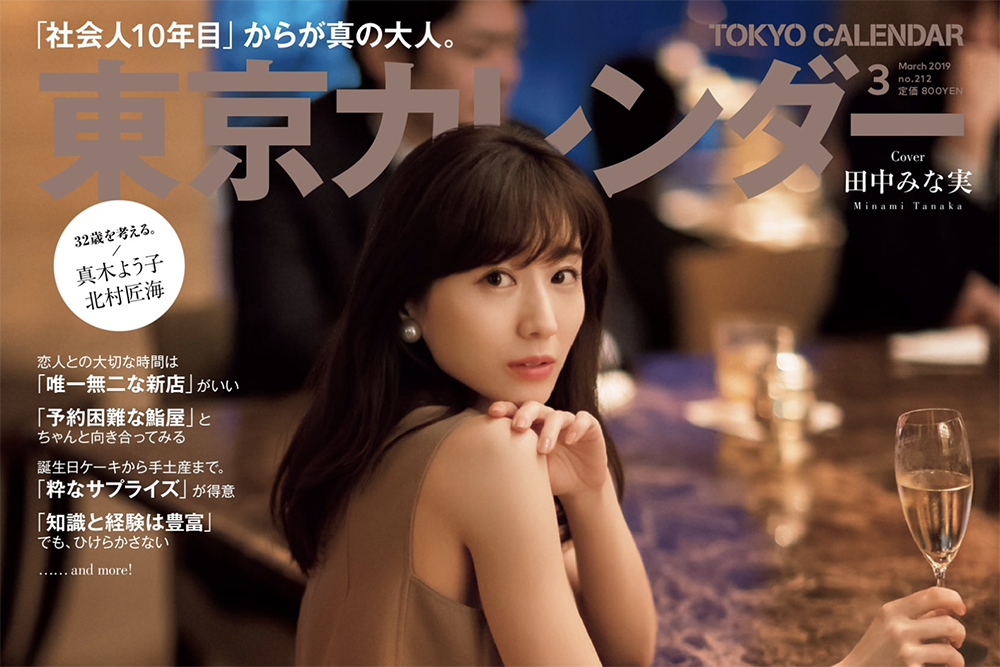 東京カレンダー3月号