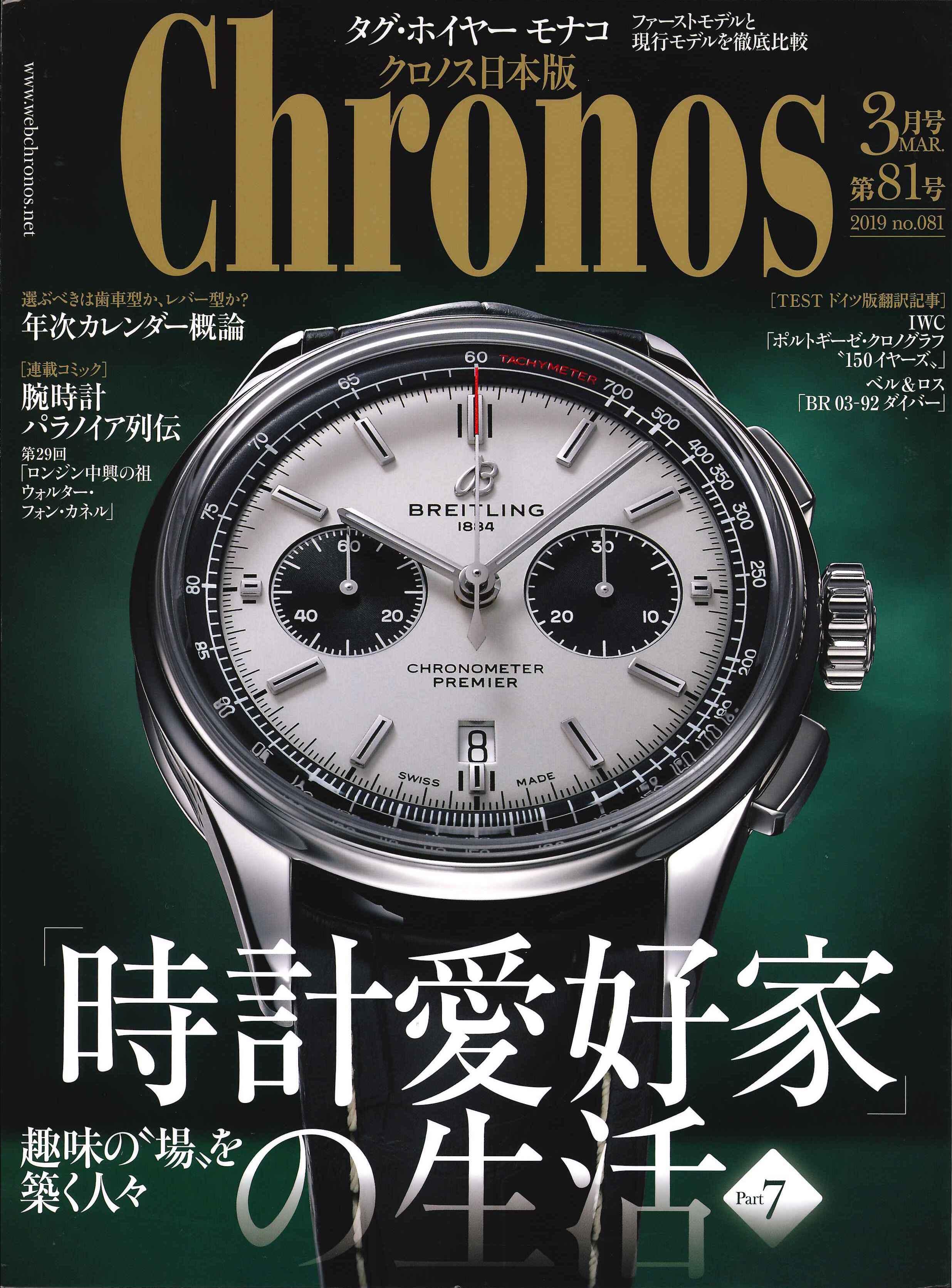 クロノス日本版 3月号