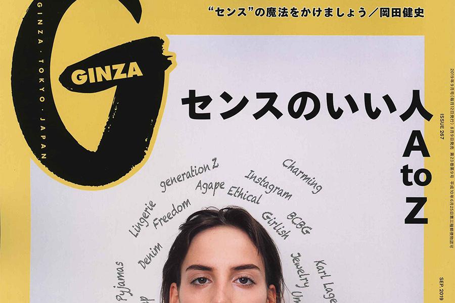 ミッシェル・エルブラン メディア GINZA