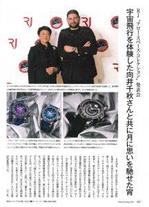 RJ 世界の腕時計