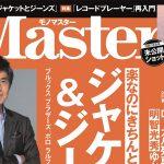 ミッシェル・エルブラン メディア Mono Master