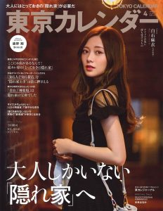 ミッシェル・エルブラン メディア 東京カレンダー
