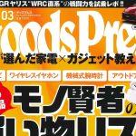 L&JR メディア Goods Press